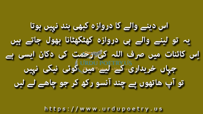 Islamic Quotes in Urdu- Islamic Golden Words