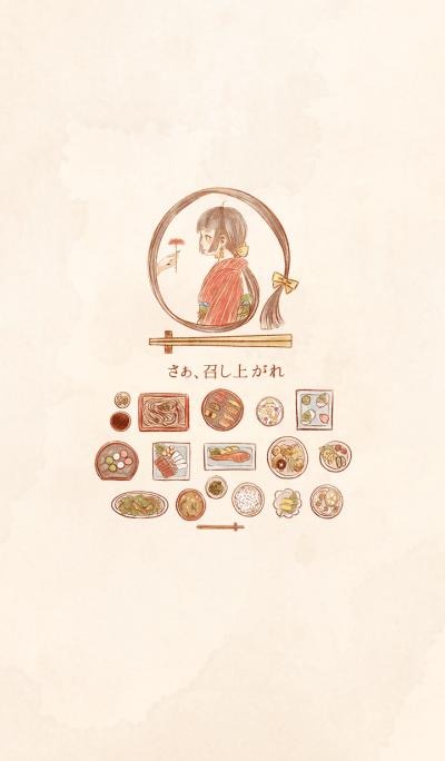 君と和食。