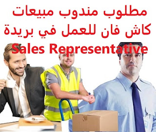 Cash van sales representative is required to work in Buraidah  To work for a major food company in Buraidah  Type of shift: full time  Education: Diploma  Experience: Previous experience of at least one year of work in the field He must have experience working in the Qassim and Hail regions Must have a valid driver's license  Salary: 2500 riyals