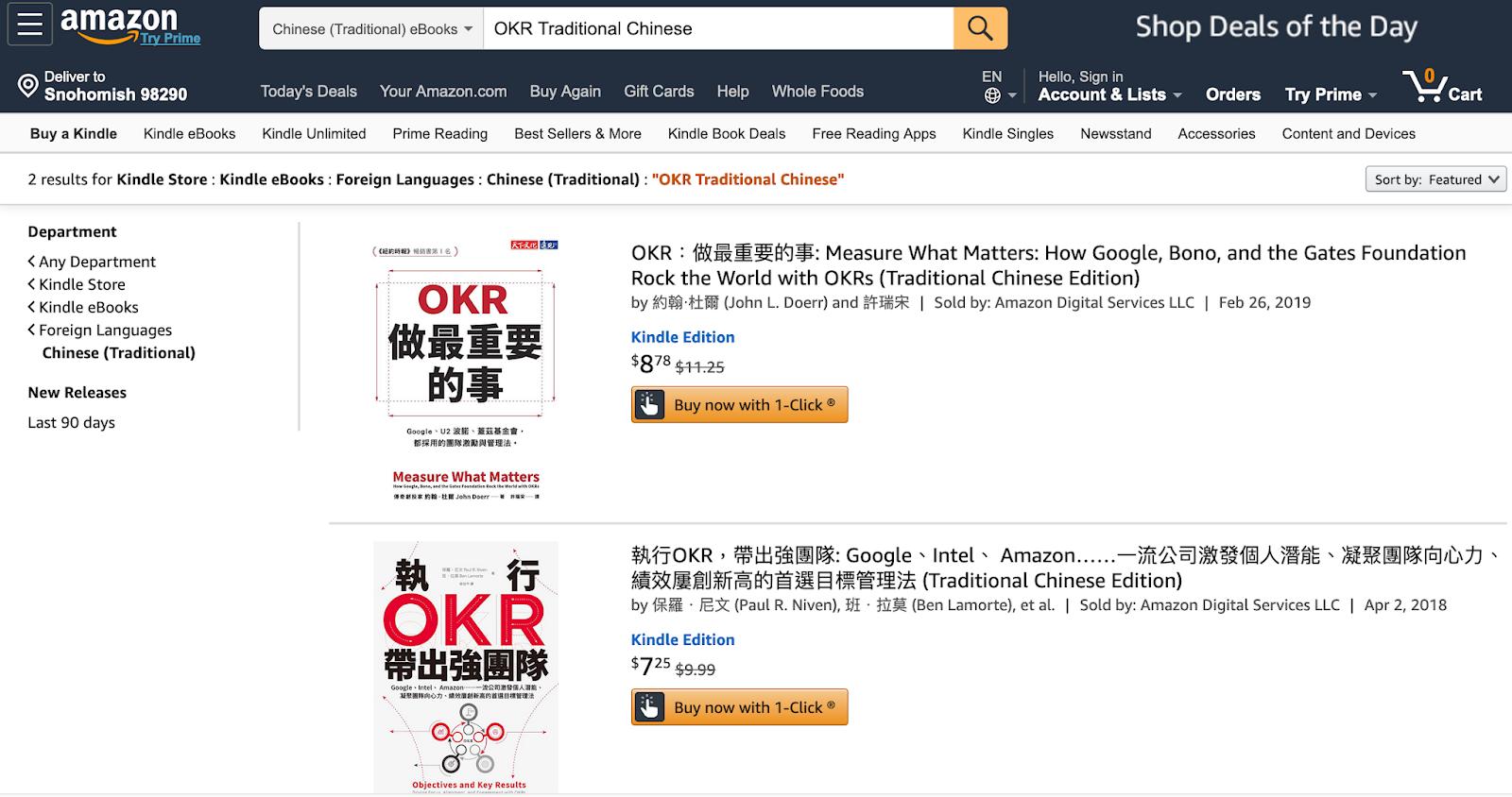 Amazon Kindle 繁體中文電子書。找書、買書、看書的圖文心得分享