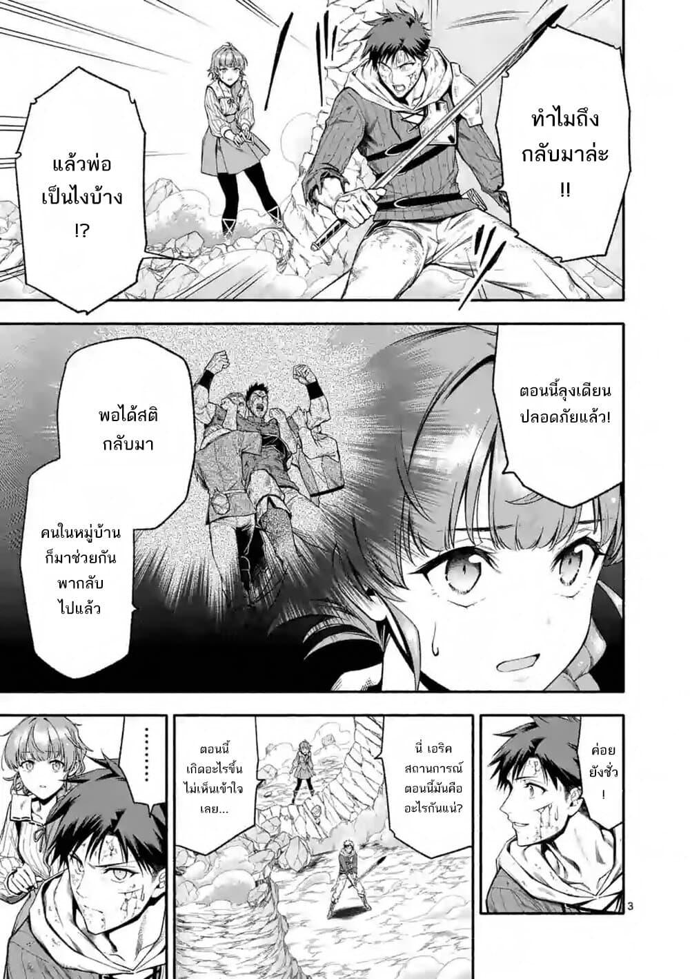 อ่านการ์ตูน Shi ni Modori, Subete o Sukuu Tame ni Saikyou ตอนที่ 17 หน้าที่ 4