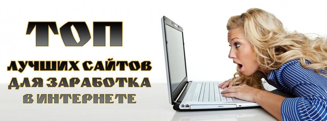 подборка сайтов для заработка в интернете