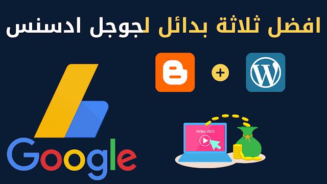 بدائل Google AdSense في عام 2022 بدائل جوجل ادسنس