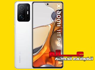 شاومي 11 تي برو - Xiaomi 11T Pro