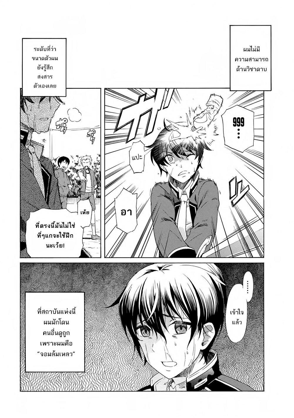 อ่านการ์ตูน Ichioku-nen Button o Renda Shita Ore wa Kizuitara Saikyou ni Natteita ตอนที่ 1 หน้าที่ 4