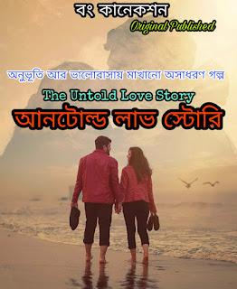 আনটোল্ড লাভ স্টোরি - The Untold Love Story - Valobashar Romantic Premer Golpo - Premer Golpo