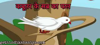 कबूतर के सब्र का फल #3 a short hindi story with moral