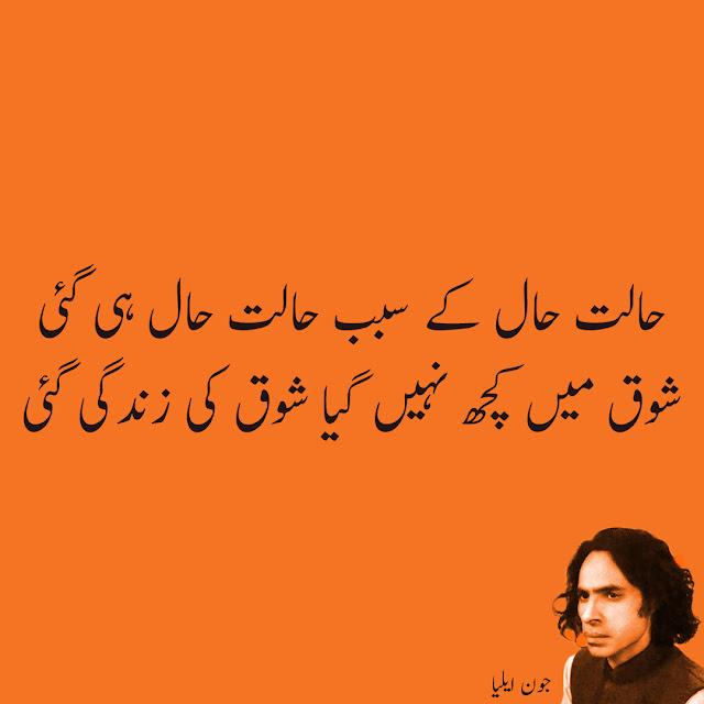 Jaun Elia Poetry, jaun elia, john elia, Urdu poetry,