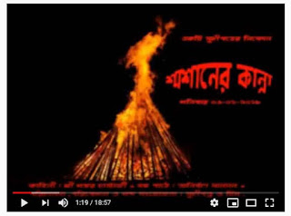 Shashaner Kanna Bengali Horror Audiobook