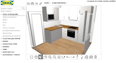 Планировщик мебели и кухонь ИКЕА
