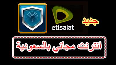 انترنت,مجاني,بالسعودية,على,اتصالات,عبر,تطبيق,DroidVPN