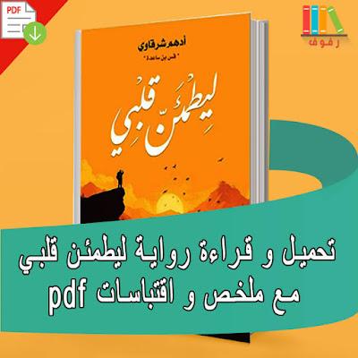 تحميل و قراءة رواية ليطمئن قلبي مع ملخص و اقتباسات أدهم الشرقاوي pdf