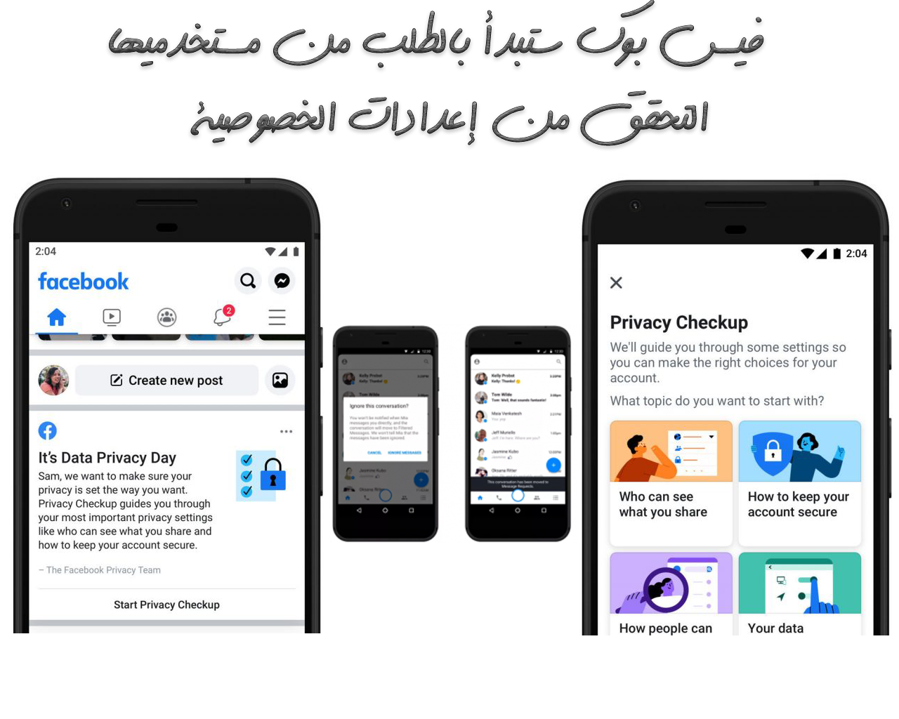 فيس بوك ستبدأ بالطلب من مستخدميها التحقق من إعدادات الخصوصية