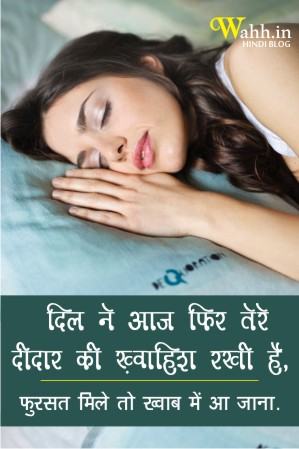 dil-ne-aaj-romantic-dil-status