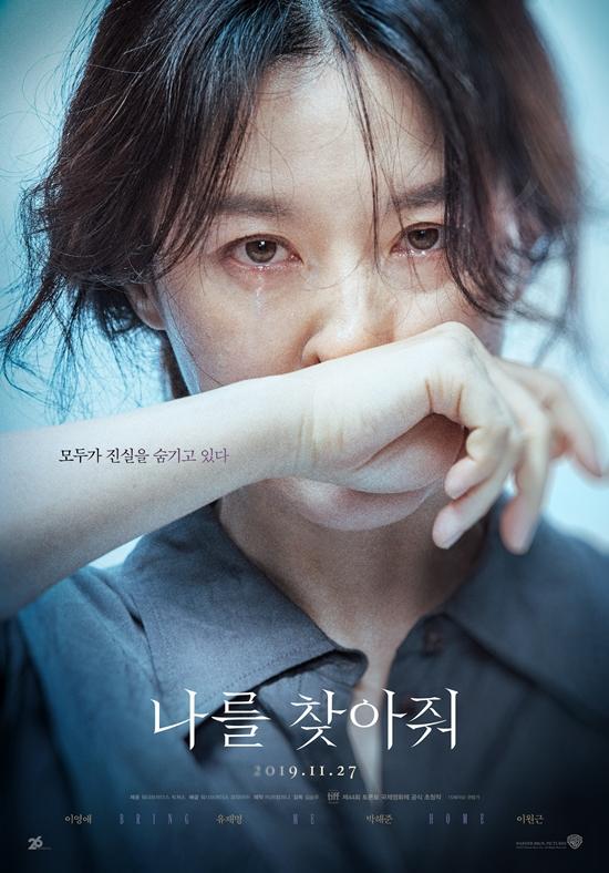 Sinopsis Lengkap Film Korea Bring Me Home