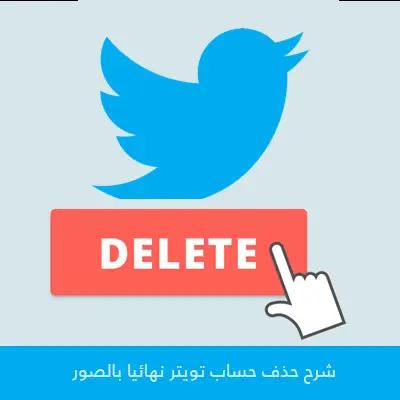 حذف حساب تويتر نهائيا