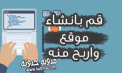 انشاء مدونة بلوجر مجانية احترافية والربح منها