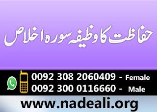 Hifazat Ka Wazifa Surah Ikhlas Urdu