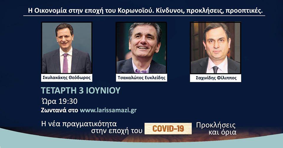 Διαδικτυακή συζήτηση για την Οικονομία στην εποχή του κορωνοιού από τον Δήμο Λαρισαίων