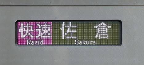 京成電鉄 快速 佐倉行き3 3050形