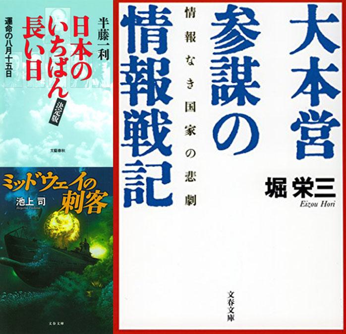 【戦争】夏の戦記物フェア (8/16まで)