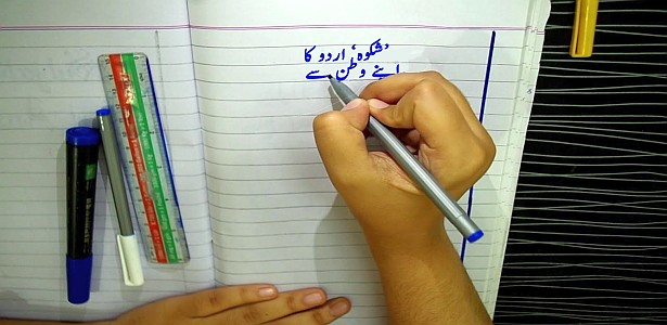 shikwah-urdu-ka-apne-watan-se