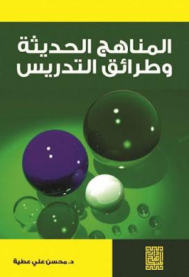 كتاب المناهج الحديثة وطرائق التدريس pdf