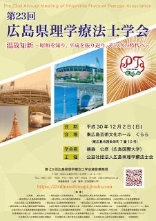第23回広島県理学療法士学会