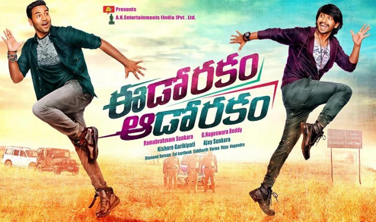 Eedo Rakam Aado Rakam (2016) Telugu Full Movie - Poster - Movierulz