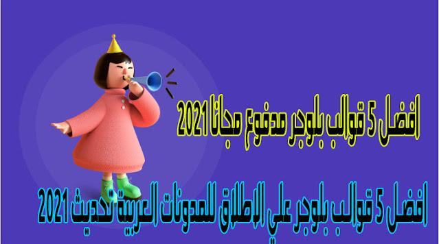 افضل 5 قوالب بلوجر علي الاطلاق للمدونات العربية تحديث 2021