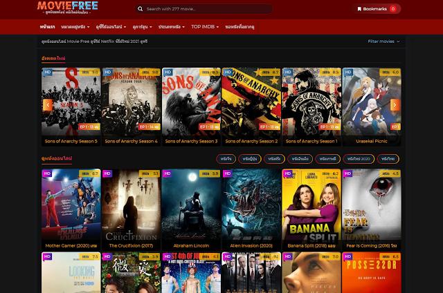 ไม่ต้องจ่ายรายเดือน ก็สามารถเลือกดูหนัง Netflix ได้ครบทุกเรื่อง มีทุกซีรี่ย์ ทุก EP อัพเดทรวดเร็วทันใจต้องที่นี่ >>> Movie-Free