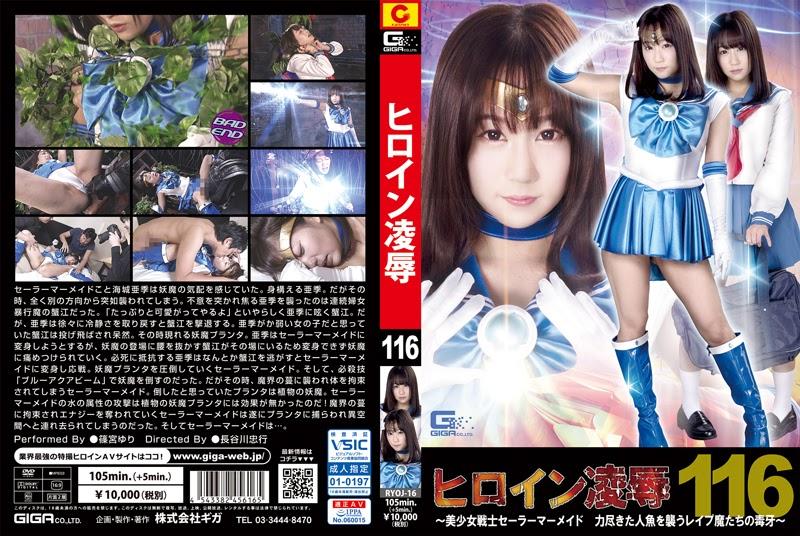 RYOJ-16 Heroine Give up Vol.116 -Sailor Mermaid -Rap ** t's Assault to Exhausted Mermaid-