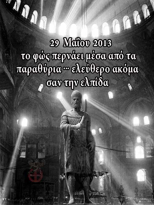 559 ΧΡΟΝΙΑ  ΜΕΤΑ