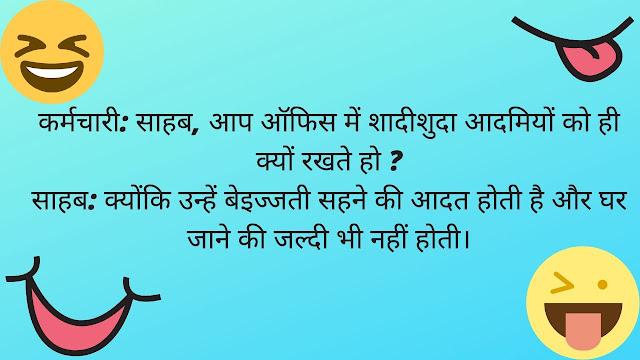 Best Jokes In Hindi