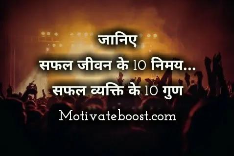 जानिए सफल जीवन के 10 नियम | जीवन में सफलता के मूल मंत्र (सूत्र)