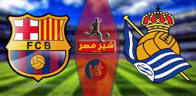 مباراة برشلونة وريال سوسيداد اليوم - موعد مباراة برشلونة وريال سوسيداد