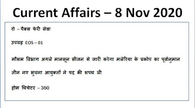 today current affairs in hindi,current affairs in hindi,current afairs