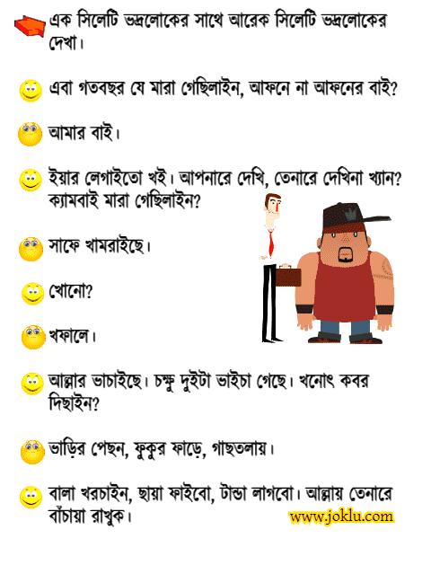 Two men from Sylhet Bengali joke