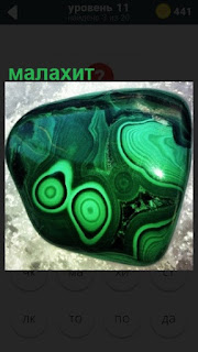 275 слов лежит камень малахит зеленого цвета 11 уровень