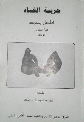 تحميل كتاب جريمة الفساد لـ د. فاضل محمد pdf