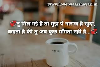 शायरी लव रोमांटिक hindi SMS