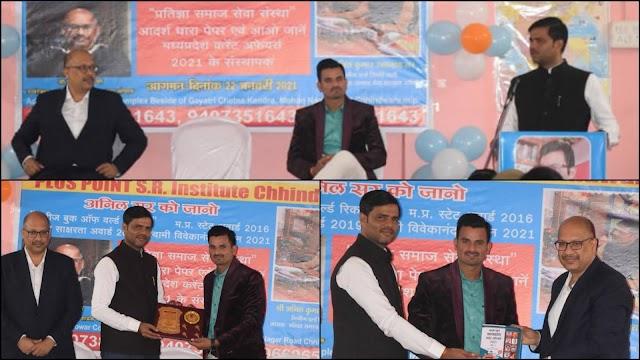 गिनीज बुक ऑफ़ वर्ल्ड रिकॉर्ड धारी श्री अनिल कुमार उपाध्याय का PLUS POINT S.R institute छिंदवाड़ा में हुआ आगमन   Genius book of world record dhari shri anil kumar upadhyay