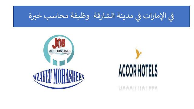وظيفة محاسب خبرة  في الإمارات في مدينة الشارقة
