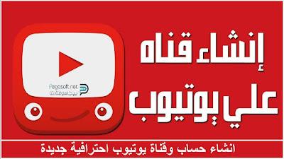 انشاء قناة يوتيوب جديدة احترافية
