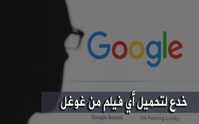 خدع سحريه لتحميل الافلام من جوجل بروابط مباشره وسريعه