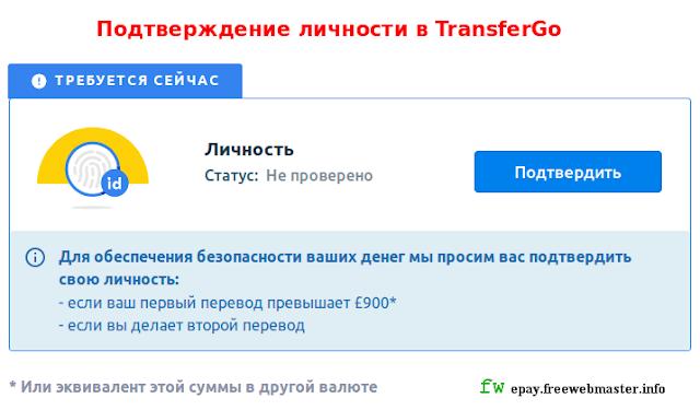 Подтверждение личности в TransferGo