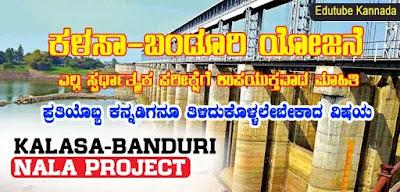 ಕಳಸಾ ಬಂಡೂರಿ ಯೋಜನೆಯ ಕುರಿತು ಸಂಪೂರ್ಣ ಮಾಹಿತಿ : 02 All You Need to Know About Kalasa-Banduri Nala Project KSP Question