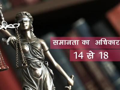 समानता का अधिकार Right to equality in Hindi