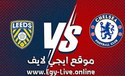 مشاهدة مباراة تشيلسي وليدز يونايتد بث مباشر ايجي لايف بتاريخ 05-12-2020 في الدوري الانجليزي