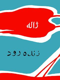 زنده رود (مجموعه اشعار) - ژاله (اصفهانی)